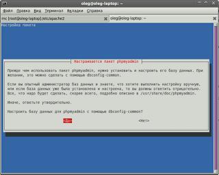 Установка LAMP в 1 команду для Ubuntu c tasksel. Установка phpmyadmin