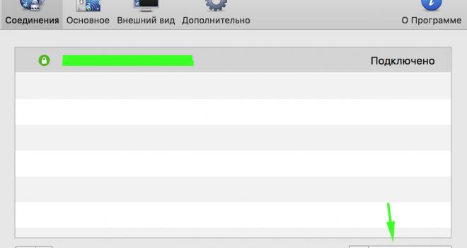 Настройка vpn-сервера pptpd в archlinux регистрация на электронных досках
