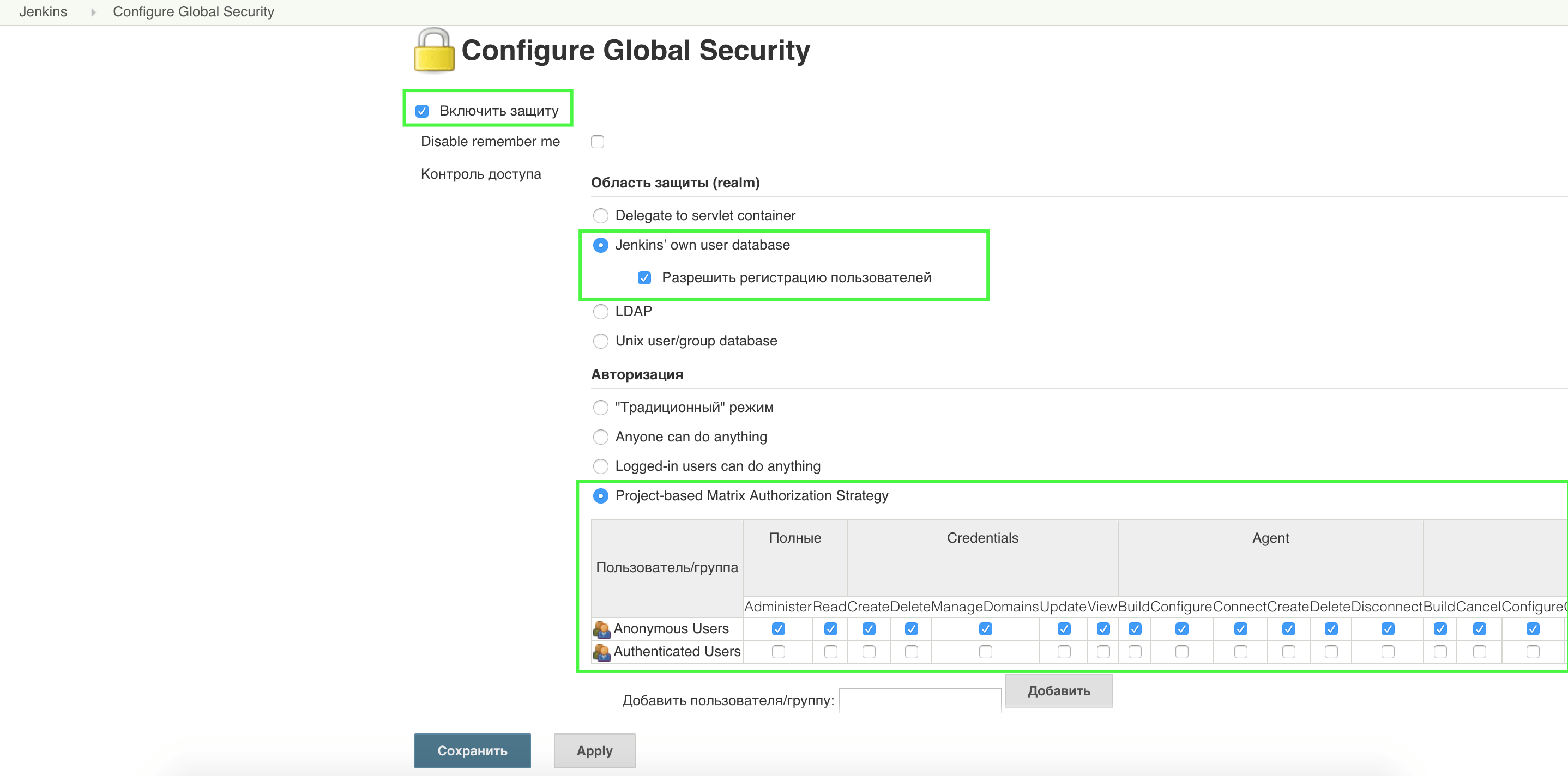 Configure Global Security в дженкинсе