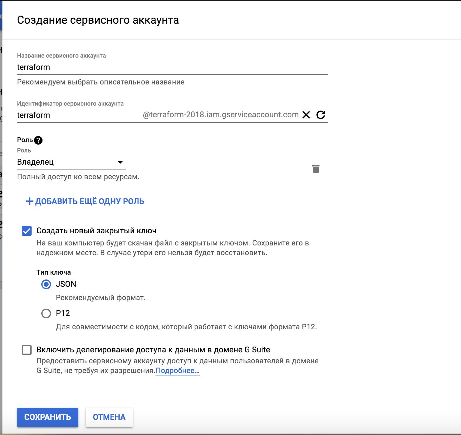 Создать сервисный аккаунт в Google Cloud